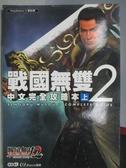 【書寶二手書T1/電玩攻略_MMW】戰國無雙2中文完全攻略本(上)_PS2