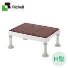 Richell利其爾-可調式不锈鋼浴室椅凳-軟墊H型-咖啡