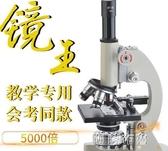 顯微鏡 睿鴻顯微鏡中小學生專業生物高倍光學2000倍兒童科學實驗套裝 新年禮物