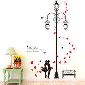 創意可重覆貼壁貼 燈下愛情 牆貼 背景貼 時尚組合壁貼 《YV7578》快樂生活網