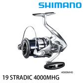 漁拓釣具 SHIMANO 19 STRADIC 4000MHG (紡車捲線器)
