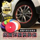 鋁圈保護條 輪圈保護飾條 鋁圈防撞 防刮 鋁圈裝飾 輪圈膠條【DC023】