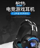電競耳機 電腦耳機頭戴式耳麥電競游戲7.1聲道絕地求生吃雞臺式筆記本  『優尚良品』