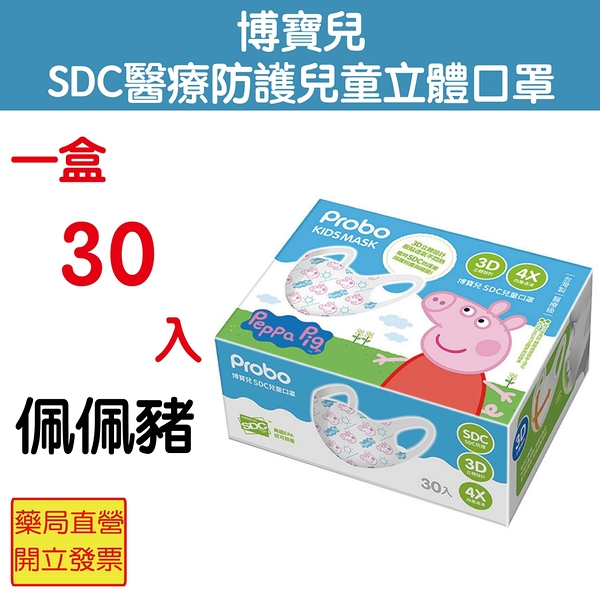博寶兒 SDC醫療防護兒童立體口罩30入-佩佩豬 兒童專用醫療口罩5~10歲