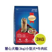 慧心犬糧(3kg)小型犬_牛肉紅【0216零食團購】8850477812352
