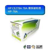 榮科 環保碳粉匣 【HP-78A】 HP CE278A 78A環保碳粉匣 新風尚潮流