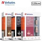 【限時88折+免運費】Verbatim 威寶 傳輸線 USB-A to Type C 3A 120cm 彈性護套編織 充電傳輸線x1P