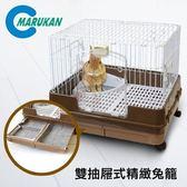『寵喵樂旗艦店』日本Marukan《雙抽屜式精緻兔籠ML-99》
