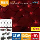 led聖誕燈 120燈LED網燈/紅光 無跳機帶尾插 A-35-5