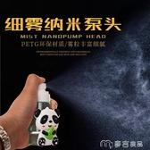 酒精噴霧瓶分裝瓶酒精噴瓶卡通便攜保濕噴霧瓶按壓微細噴霧小分子噴霧瓶可愛分 麥吉良品