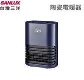 【佳麗寶】-(SANLUX台灣三洋)定時陶瓷電暖器 R-CF318T