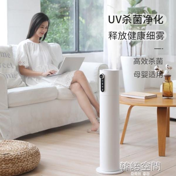 【新北現貨】大容量加濕器家用靜音6L落地式加濕器UV燈大霧量絲印logo加濕器