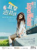 Taipei Walker 9月號/2018 第257期:宜蘭 涼感旅!迎秋降溫這樣玩