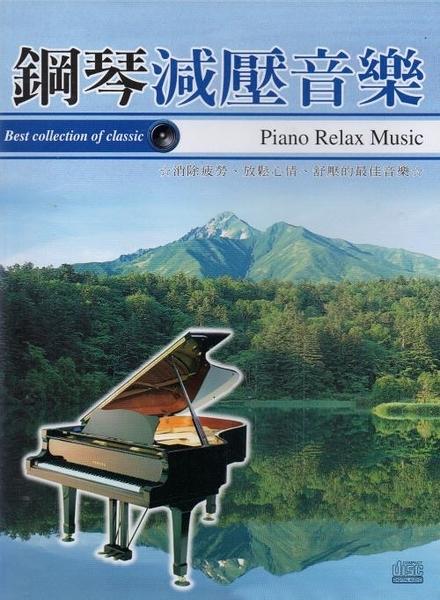 【停看聽音響唱片】【CD】鋼琴減壓音樂8CD