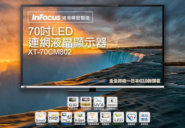 鴻海 InFocus 70 吋 FHD 液晶連網顯示器 XT-70CM802 【公司貨免運費+基本安裝】