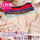 女性性感蕾絲丁字褲 台灣製造 No.1121-席艾妮SHIANEY