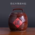 米箱 景德鎮陶瓷米缸家用帶蓋10斤20斤30斤裝面密封防潮蟲儲米箱裝米桶 南風小鋪