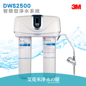 3M DWS2500 智慧型淨水系統/淨水器/濾水器 ★免費到府安裝