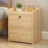床頭櫃簡約現代床頭櫃簡易經濟型收納儲物櫃帶鎖北歐臥室小型床邊小 多色小屋YXS