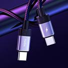 TOTU 雙Type-C/PD充電線傳輸線閃充線編織線數據線 60W QC 極速系列 100cm