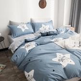 四件套學生宿舍單雙人1.2米三件套1.5/1.8m床單被套床上用品