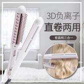多功能3D水潤離子夾 卷直梳三合一夾板直髮梳內扣女用新品 BF22534【棉花糖伊人】