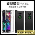 【萌萌噠】雷蛇 Razer Phone 2  潮男新款四角氣囊保護套 創意磨砂軟邊 手機殼 手機套 附保護膜
