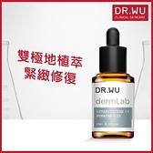 DR.WU 1% 冰河醣蛋白賦活精華15ML