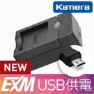 Kamera Leica BP-DC6 USB 隨身充電器 EXM 保固1年 C-LUX2 C-LUX3 BPDC6 CGA-S008E S008 可加購 電池