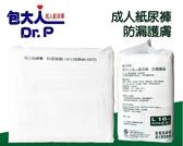 成人紙尿褲/包大人紙尿褲/紙尿布/紙尿褲 L號 1包 16片裝(防漏護膚型)
