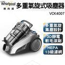 whirlpool惠而浦吸力永不衰減VCK4007