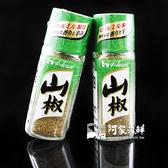 【日本s&b山椒粉】好侍山椒粉(12g±5%)#山椒粉#烤雞串#親子丼#拉麵