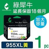 綠犀牛 for HP NO.955XL/L0S69AA 黃色高容量環保墨水匣/適用 HP OfficeJet Pro 7720/7740/8210/8710/8720/8730