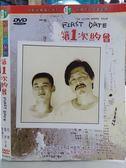 挖寶二手片-O09-026-正版DVD*華語【第1次約會】-張世*李興文*謝祖武