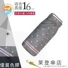 雨傘 陽傘 萊登傘 短傘 抗UV 超短五折傘 扁傘 旅行傘 黑膠傘 色膠傘 Leotern 點點 (灰色)