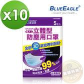 【藍鷹牌】台灣製 成人立體黑色防塵口罩 5片*10包