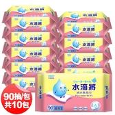 奈森克林 水滴將超厚純水柔濕巾(90抽x10包一組)-超取限購1組,激厚超含水