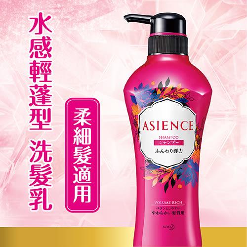 ASIENCE【阿姬恩絲】水感輕蓬型洗髮乳 450ml【花王旗艦館】