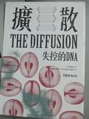 【書寶二手書T8/一般小說_JQW】擴散:失控的DNA_邱挺峰(Roy Chiu)