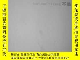 二手書博民逛書店1979罕見. 2006 不惑 Firm 王文生繪畫作品1760