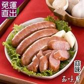 正味馨 正味馨 紅麴紹興香腸(蒜味)4包 (600g/包) 600g/包【免運直出】