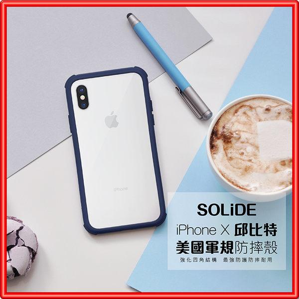 iPhoneX 【邱比特軍規防摔手機殼】H85 SOLiDE 美國軍規防摔 背板邊框 手機殼 保護殼