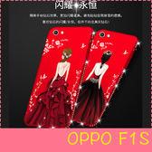 【萌萌噠】歐珀 OPPO F1S (A59)  韓國奢華水鑽秘密花園 背影女神保護殼 全包磨砂軟殼 手機殼 附掛繩