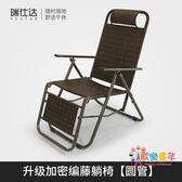 摺疊椅 藤編夏涼椅躺椅摺疊午休藤椅午睡陽台家用休閒椅老人椅子靠背懶人T 1色