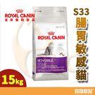 皇家S33腸胃敏感貓15kg【寶羅寵品】