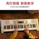 61鍵電子琴成年初學亮燈跟彈成人兒童家用幼師入門專業教學電子鋼琴LXY7677【極致男人】