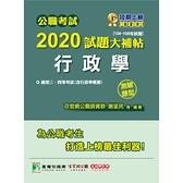 公職考試2020試題大補帖(行政學含行政學概要)(104~108年試題)(測驗題型)