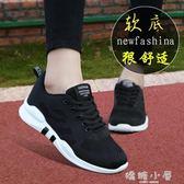 黑色運動鞋女跑步鞋2018新款秋季女鞋子韓版百搭輕便軟底休閒鞋女 嬌糖小屋