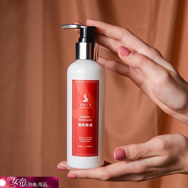 潤滑液-情趣用-ADVA 潮吹熱浪潤滑液 175ml
