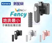 數配樂 公司貨 Wewow FANCY 新版二代 手持 手機穩定器 智能穩定器 手持穩定器 自拍棒 自拍桿 iPhone
